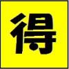 2016年1月7日放送の得する人損する人で家事えもんさんやうしろシティの阿諏訪泰義さんが登場し牛丼などのレシピを紹介!